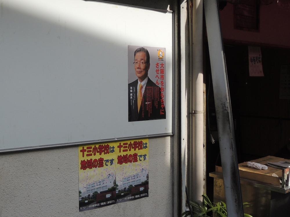 3淀川区山上さん