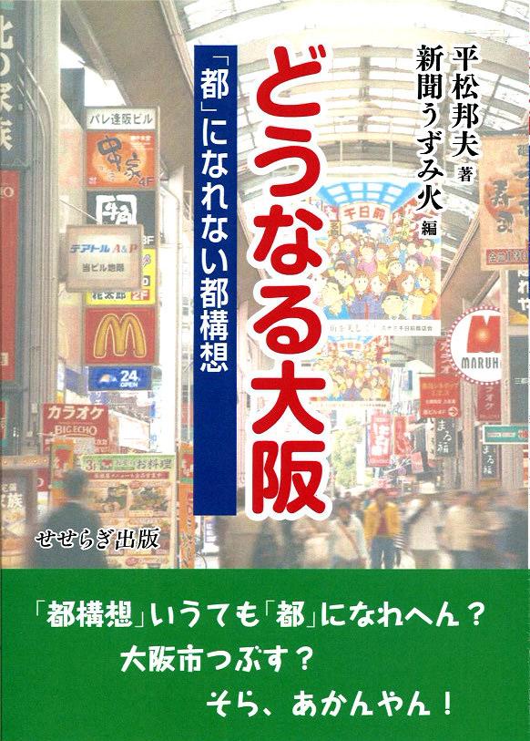 表紙「どうなる大阪」