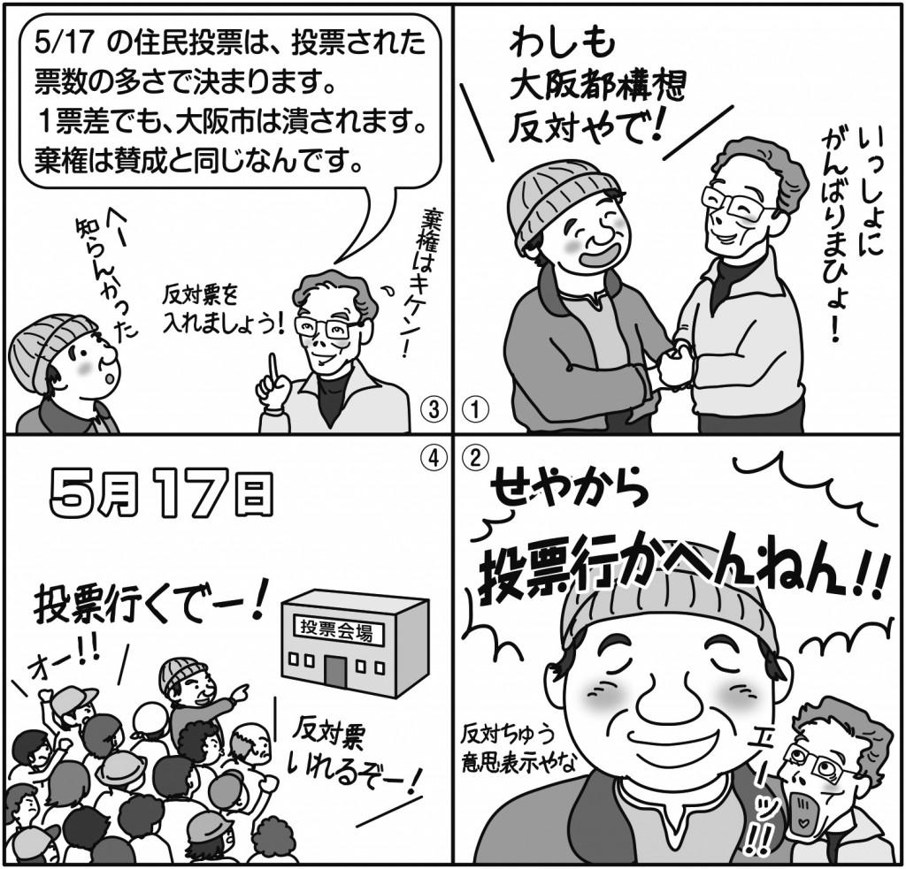 04-どうなる大阪-p.15