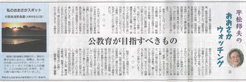 大阪ウォッチング3