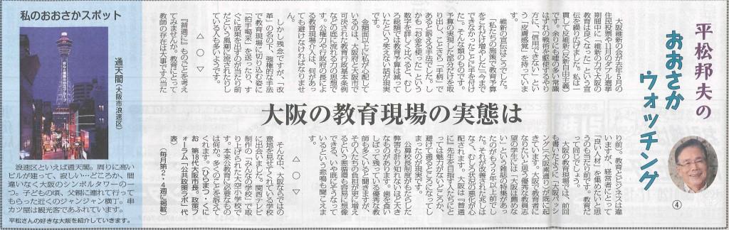 大阪ウォッチング4