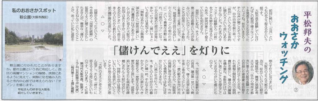 大阪ウォッチング7